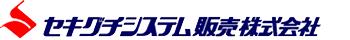 セキグチシステム販売株式会社